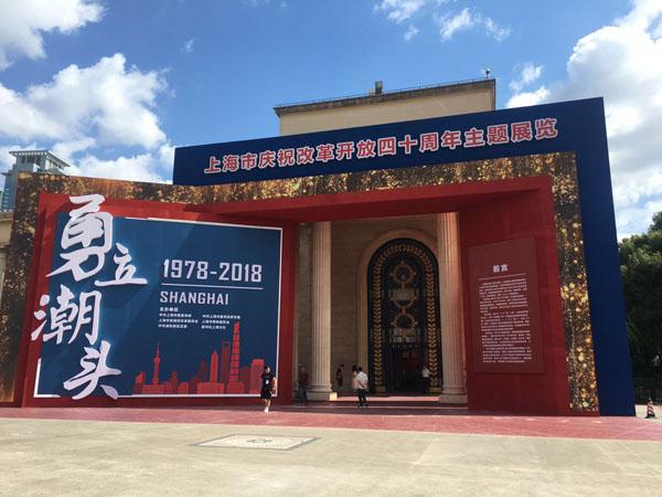 """""""勇立潮头——上海市庆祝改革开放40周年""""大型主题展"""